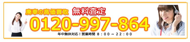 カーネクスト大阪へ無料査定を申し込む