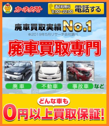 SP 廃車買取カーネクスト大阪